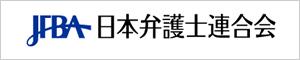 日本弁護士連合会