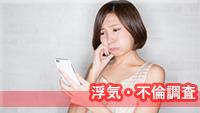 探偵名古屋 浮気調査名古屋 浮気・不倫調査