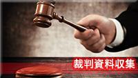 探偵名古屋 浮気調査名古屋 裁判資料収集調査