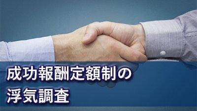 探偵名古屋 浮気調査名古屋 成功報酬定額制の浮気調査