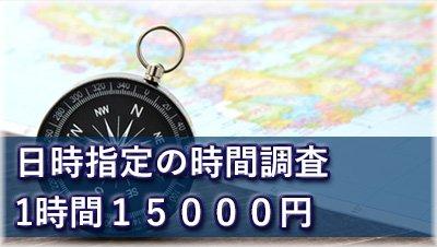 探偵名古屋 浮気調査名古屋 1稼動4時間6万円の日時指定の時間調査