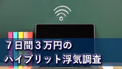 探偵名古屋 浮気調査名古屋 7日間3万円のハイブリット浮気調査