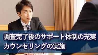 探偵名古屋 浮気調査名古屋 調査完了後のサポ-ト体制の充実カウンセリングの実施